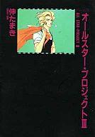 ランクB)オールスター☆プロジェクト-パーム-(文庫版)全3巻セット / 伸たまき