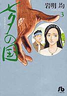 ★ランクB未完)七夕の国(文庫版) 1~3巻セット / 岩明均