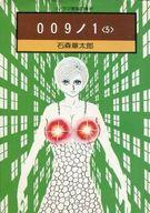 ランクB)009ノ1(朝日ソノラマ文庫版) 全5巻セット / 石森章太郎