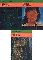ランクB)牙王(文庫版) 全3巻セット / 石川球太/戸川幸夫