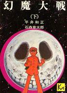 ランクB)幻魔大戦(講談社漫画文庫) 全3巻セット / 石ノ森章太郎/平井和正