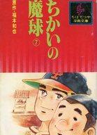 ランクB)ちかいの魔球(ちばてつや漫画文庫版) 全7巻セット / ちばてつや