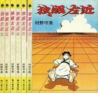 ランクB)独眼左近(文庫版) 全7巻セット / 村野守美