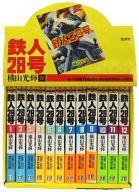 ランクB)鉄人28号(光文社文庫版)BOX付 全12巻セット / 横山光輝