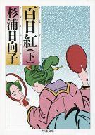 ランクB)百日紅(文庫版) 全2巻セット / 杉浦日向子
