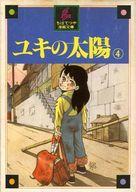ランクB)ユキの太陽(ちばてつや漫画文庫) 全4巻セット / ちばてつや