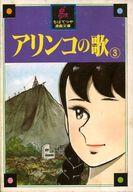ランクB)アリンコの歌(ちばてつや漫画文庫) 全3巻セット / ちばてつや