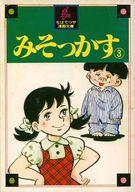 ランクB)みそっかす(ちばてつや漫画文庫) 全3巻セット / ちばてつや