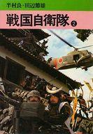 ランクB)戦国自衛隊(秋田漫画文庫版) 全2巻セット / 田辺節雄