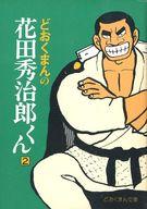 ランクB)どおくまんの花田秀治郎くん(文庫版) 全2巻セット / どおくまん