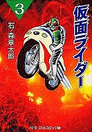 ランクB)仮面ライダー(文庫版)全3巻セット / 石ノ森章太郎