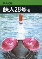 ランクB)鉄人28号(秋田漫画文庫) 全11巻セット / 横山光輝