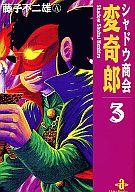 ランクB)シャドウ商会変奇郎(文庫版) 全3巻セット / 藤子不二雄A