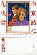 ランクB)南京路に花吹雪(文庫版) 全3巻セット / 森川久美