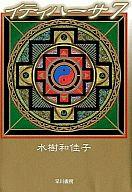 ランクB)イティハーサ(文庫版) 全7巻セット / 水樹和佳子