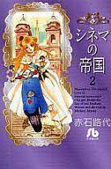 ランクB)シネマの帝国(文庫版) 全2巻セット / 赤石路代