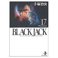 ランクB)BLACK JACK(文庫版) 全17巻セット / 手塚治虫