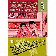 ランクB)きらきらひかる2(文庫版) 全3巻セット / 郷田マモラ
