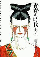 ランクB)青青の時代(文庫版) 全3巻セット / 山岸凉子