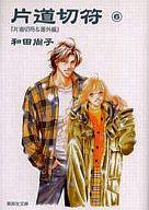ランクB)片道切符(文庫版) 全6巻セット / 和田尚子