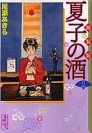 ランクB)夏子の酒(文庫新装版) 全6巻セット / 尾瀬あきら