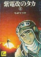 ランクB)紫電改のタカ(1976年版)(文庫版) 全6巻セット / ちばてつや