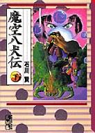 ランクB)魔空八犬伝(文庫版) 全3巻セット / 石川賢