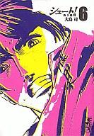 ランクB)シュート!~熱き挑戦~(文庫版) 全6巻セット / 大島司