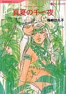 真夏の千一夜 / 篠崎佳久子