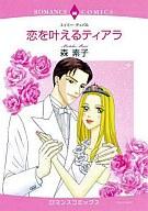 恋を叶えるティアラ / 森素子