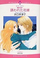 誘われた花嫁 魅惑の兄弟1 / 浜口奈津子