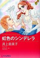 虹色のシンデレラ / 井上恵美子