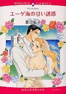 エーゲ海の甘い誘惑 / 夏目藍子