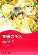 背徳のキス / 藤田和子