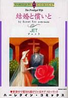 結婚と償いと / JET