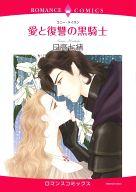 愛と復讐の黒騎士 / 日高七緒