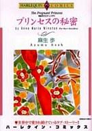 世紀のウエディング プリンセスの秘密(4) / 麻生歩