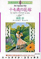 十七歳の花嫁 / 麻生歩