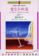 愛なき砂漠 / 葉月秋子