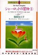 シャーロットの冒険(1) / 篠崎佳久子