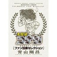 名探偵コナン ファン投票セレクション 特別編集コミックス / 青山剛昌