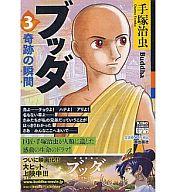 ブッダ(希望コミックス・カジュアルワイド)(3) / 手塚治虫
