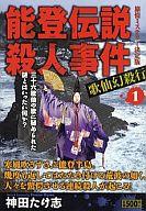 能登伝説殺人事件 歌仙幻殺行(1) / 神田たけ志