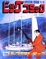 特集 ゴルゴ13シリーズ 10月1日発行(1978年) / さいとう・たかを他