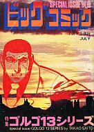 特集 ゴルゴ13シリーズ 7月1日発行(1978年) / さいとう・たかを他
