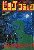 特集 ゴルゴ13シリーズ 7月15日発行(1976年) / さいとう・たかを他