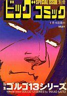 特集 ゴルゴ13シリーズ 5月15日発行(1977年) / さいとう・たかを他
