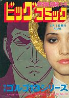 特集 ゴルゴ13シリーズ 4月1日発行(1984年) / さいとう・たかを他