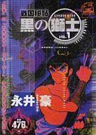 戦国秘帖 黒の獅士(1) / 永井豪