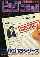 特集 ゴルゴ13シリーズ 6月1日発行 (1972年) / さいとう・たかを